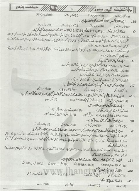 Urdu Essays For Class 5 by 5th Class Guess Papers Model Papers Urdu Punjab Board 2014 Jhang Tv
