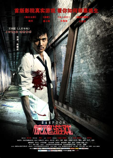 film china horor photos from harpoon 2012 movie poster 2 chinese movie