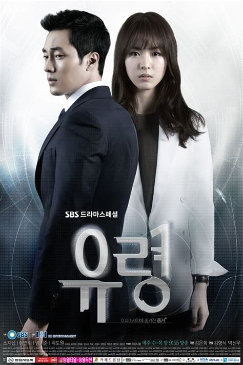 so ji sub ghost so ji sub and lee yeon hee quot ghost drama quot poster
