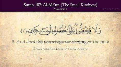 quran  surah al maun  small kindness arabic