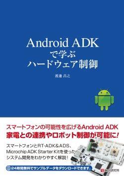 android adk android adkやandroidでのハードウェア制御に関する書籍まとめ naver まとめ