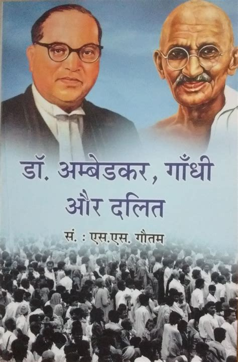 ambedkar biography in hindi language dr ambedkar gandhi aur dalit hindi indian books and