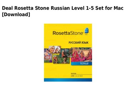 rosetta stone russian 1 5 rosetta stone russian level 1 5 set for mac download