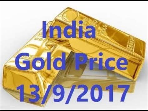 indian gold price today 13/9/2017 youtube