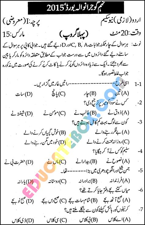 paper pattern 1st year 2015 gujranwala board past paper 9th class urdu gujranwala board 2015 group 1