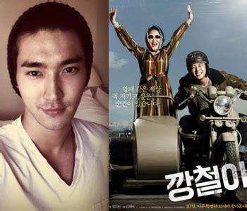film baru choi siwon siwon super junior ikut promosikan film baru yoo ah in