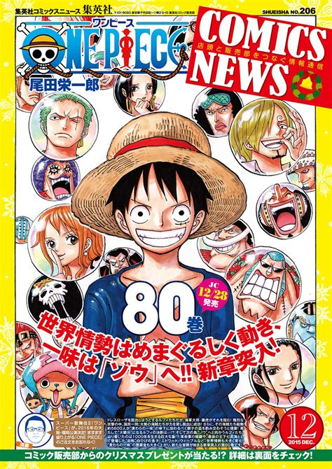 one vol 84 one volume 80 release date and cover revealed one