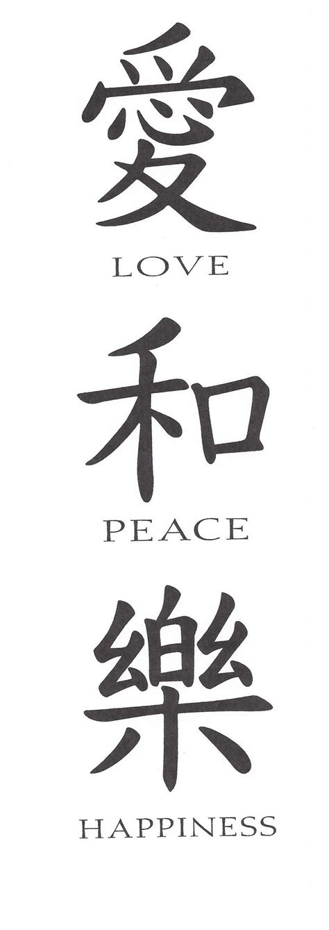 tattoo chinese logo custom kanji love peace happiness symbol home garden
