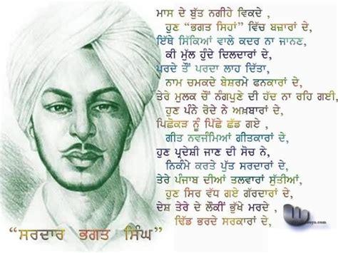 biography in hindi bhagat singh shaheed bhagatsingh life history in punjabi language
