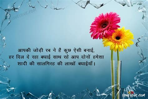 Happy Marriage Anniversary Hindi Status, Shayari Wishes