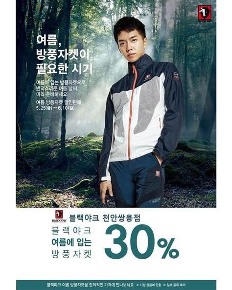 lee seung gi black yak lee seung gi black yak windbreaker jacket promo photo