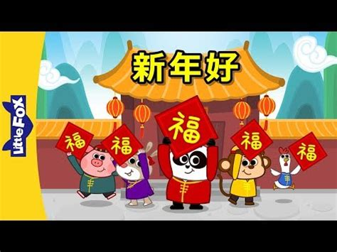 happy  year song  kids skachat  gp mp mp flv