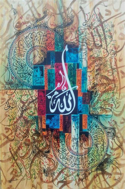 pin  duaa koussan  art islamic art calligraphy