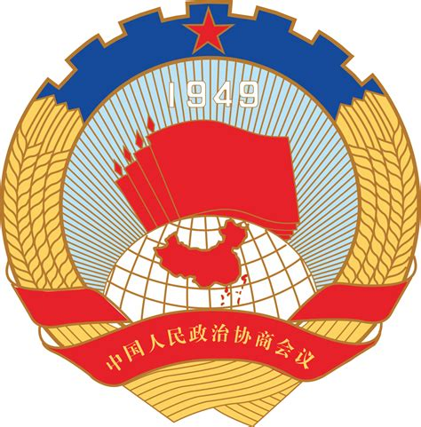 logo emblem china s political consultative conference