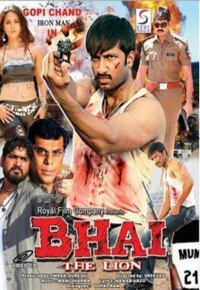 film lion watch online bhai the lion 2007 full movie watch online free