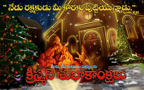 merry christmas telugu wallpapers images wishes quotes
