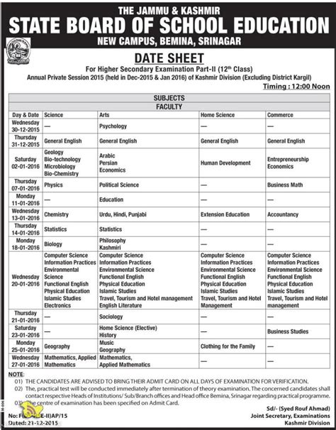 new date sheet of jk board 10class 2017 jkbose date sheet 12th class annual private session 2015