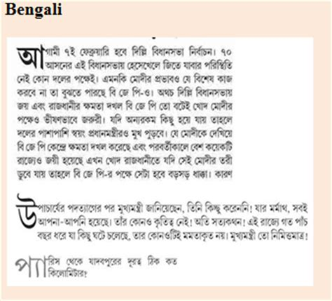 Letter Bengali Indic Layout Requirements
