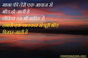 attitude shayari attitude hindi quote and motivational whatsapp status