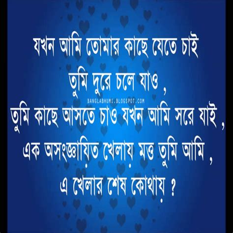 images of love quotes in bengali download sad love quotes in bengali verylovequotes com