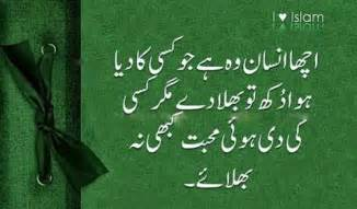 islamic quotes about life real urdu hindi sms pictures   this blog