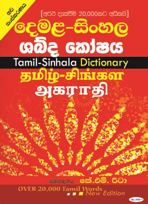 tamil dictionary books language book product categories multibookshop