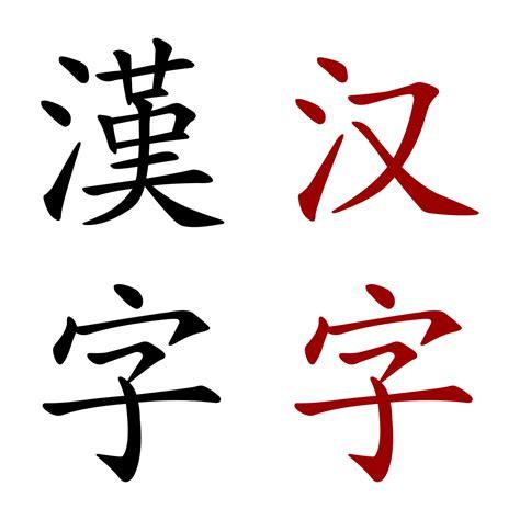 bahasa korea cua chinese characters wikipedia