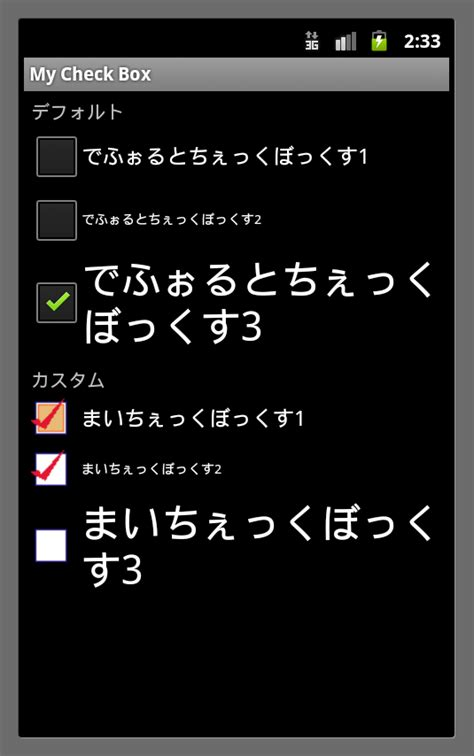 android layout width return 0 android チェックボックスをカスタマイズしてみる suka4 s memo