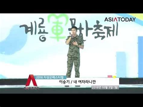 lee seung gi you re my woman asiatoday 161003 lee seung gi because you re my woman