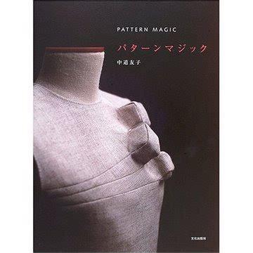 pattern magic kinokuniya sasi pattern magic vol 1 2