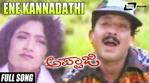 Ene Kannadathi Songs | appaji quot ene kannadathi quot full song feat vishnuvardhan