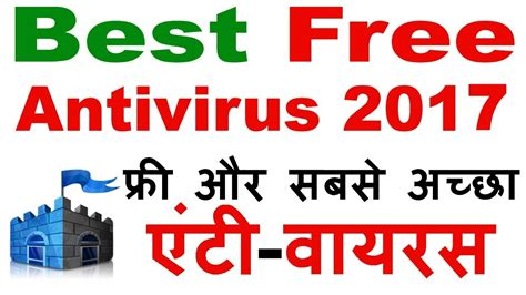 free download full version best antivirus software best free antivirus software full version download and