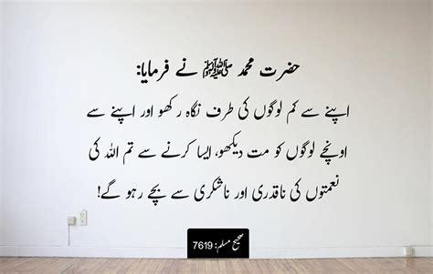 read here read here sahi bukhari ahadees hadiths