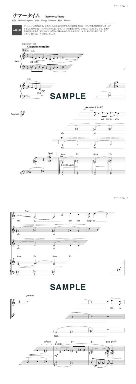 【楽譜】サマータイム(Summertime)(女声3部合唱) / George Gershwin(合唱譜)デプロMP