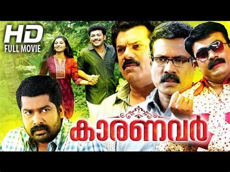 film comedy full movie malayalam comedy movies karanavar malayalam full movie