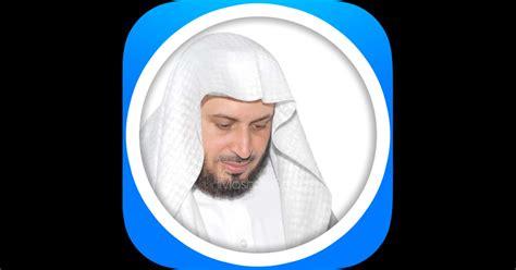 free download mp3 quran recitation saad al ghamdi mp3 quran saad al ghamdi on the app store