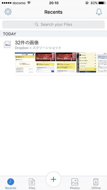 dropbox english 悲報 ios版のdropboxをアップデートすると英語化されるので注意 dropboxを日本語に戻す方法