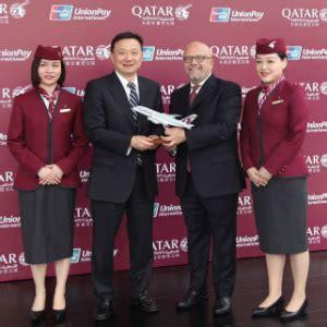 travel pr news | qatar airways expands unionpay payment