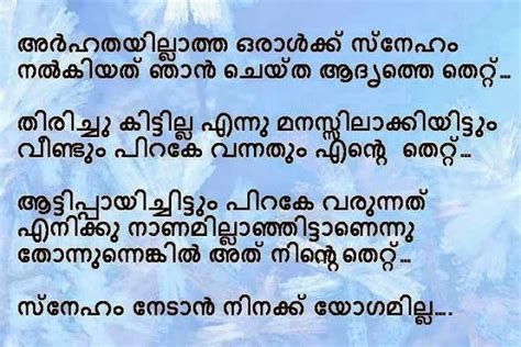 sad massages in malayalm sad love quotes in malayalam malayalam sad love quotes