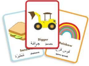 ummah arabic words flash cards ummah