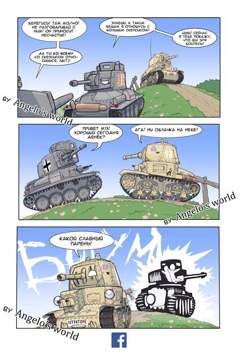 хетцер и его друзья 6 записки эльфа танкиста