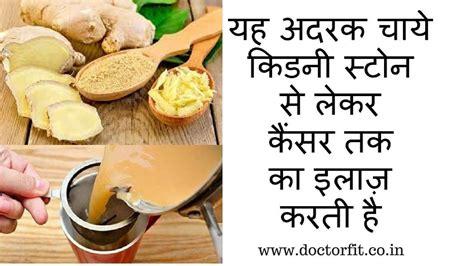 यह अदरक चाये किडनी स्टोन से लेकर कैंसर तक का इलाज़ करती है