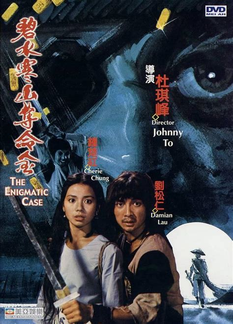 du ming han film china the enigmatic case 1980 filmaffinity
