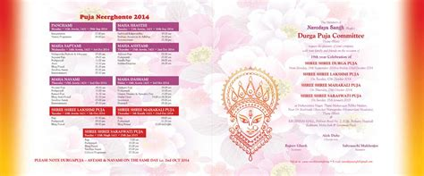 durga puja invitation card template invitation card format for pooja image collections
