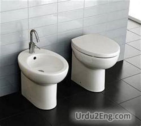 meaning of bidet bidet urdu meaning