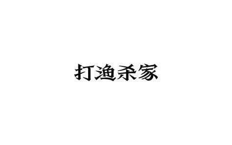chinese font design online 20p creative chinese font logo design scheme 73 free