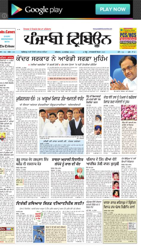 punjabi tribune newspaper android apps on play