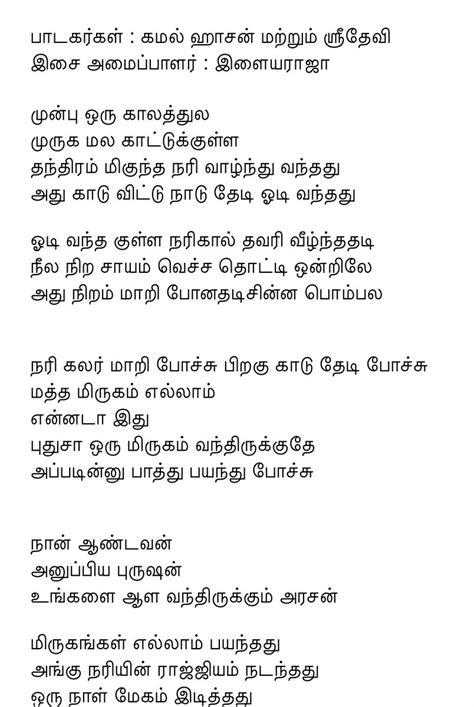 Sadma Songs Tamil : Sadma 1983 tamil old movie mp3 song