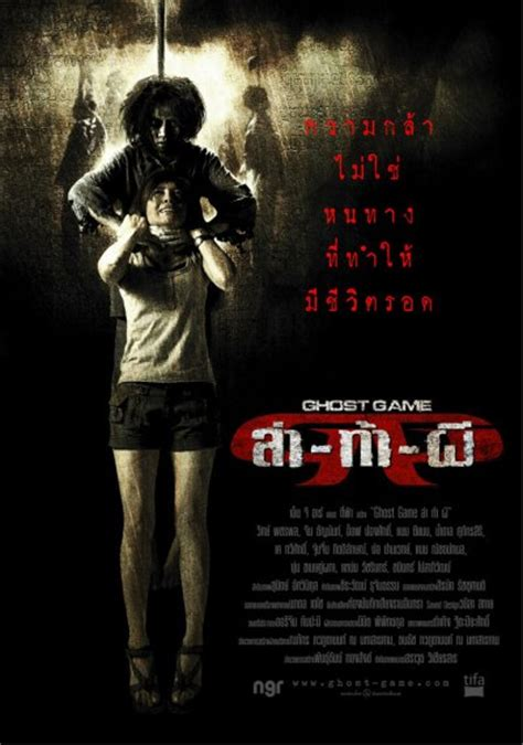 film ghost game poster2 dmeyna