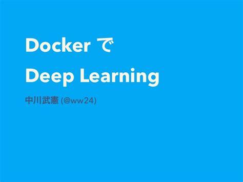 Docker Deep Learning | docker で deep learning